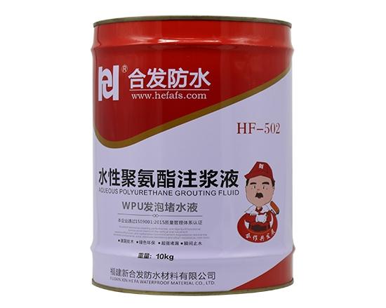 水性聚氨酯注漿液——統一零售價:180元