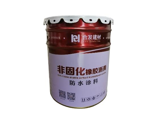非固化橡膠瀝青防水涂料——統一零售價:130元/桶