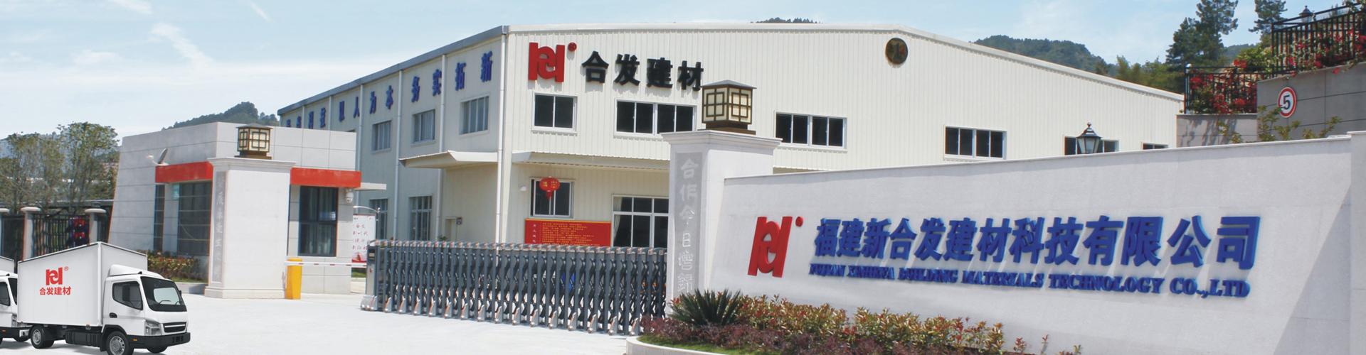 福建新合發防水材料有限公司
